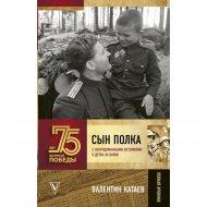 Книга «Сын полка. С непридуманными историями о детях на войне».