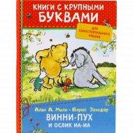 Книга «Винни-Пух и ослик Иа Иа » А. Милн, Б. Заходер.