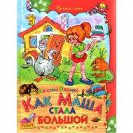 Книга «Как Маша стала большой» Е. Пермяк.