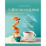 Книга «Завтраковедение. Правила доброго утра».