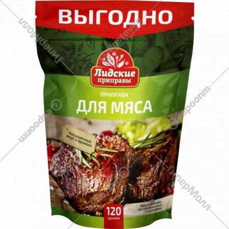 Приправа для мяса «Лидские приправы» 120 г.