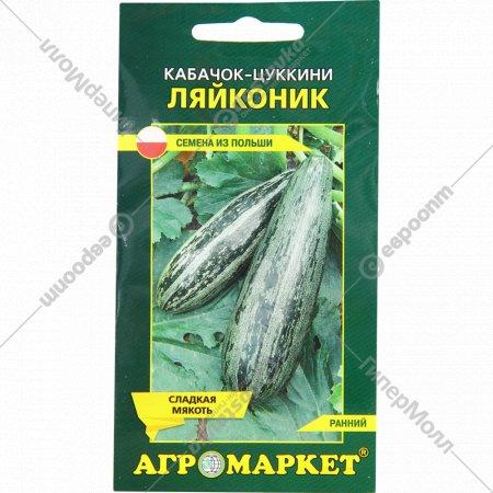 Семена кабачка-цуккини