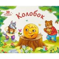 Книга-панорамка «Любимые сказки. Колобок».