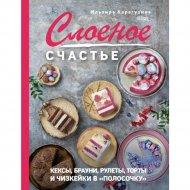 Книга «Слоеное счастье. Кексы, брауни, рулеты, торты и чизкейки».