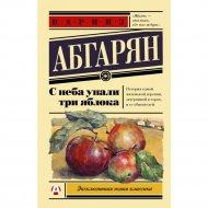 Книга «С неба упали три яблока».