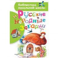 Книга «Русские народные загадки».