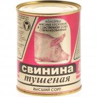 Консервы мясные «Свинина тушеная» высший сорт, 338 г
