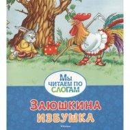 Книга «Заюшкина избушка».