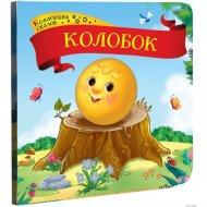 Книга «Колобок» коллекция сказок.