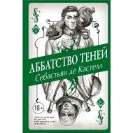 Книга «Аббатство Теней».