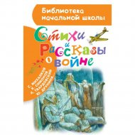 Книга «Стихи и рассказы о войне».