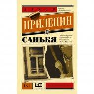 Книга «Санькя».