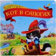 Книга «Кот в сапогах» коллекция сказок.