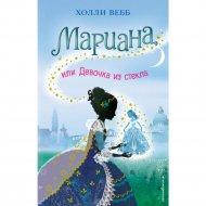 Книга «Мариана, или Девочка из стекла».