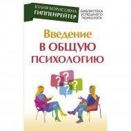 Книга «Введение в общую психологию».