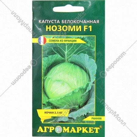 Семена белокочанной капусты «Нозоми F1» 15 шт.