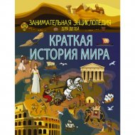 Книга «Краткая история мира».