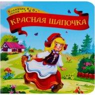 Книга «Красная шапочка» коллекция сказок.
