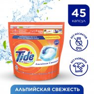 Капсулы для стирки «Tide» Все в 1 PODs, Альпийская свежесть, 45 шт