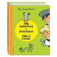 Книга «Кыш, Двапортфеля и целая неделя. Кыш и я в Крыму».