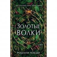 Книга «Золотые волки».