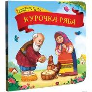 Книга «Курочка Ряба» коллекция сказок.