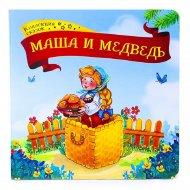 Книга «Маша и медведь» коллекция сказок.
