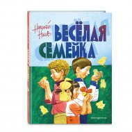 Книга «Веселая семейка» с иллюстрациями В. Юдина.