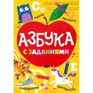 Книга «Азбука с заданиями».
