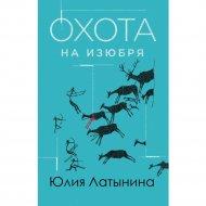 Книга «Охота на изюбря».