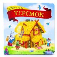 Книга «Теремок» коллекция сказок.