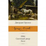 Книга «1984. Скотный двор. Эссе».