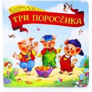 Книга «Три поросёнка» коллекция сказок.