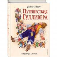 Книга «Путешествия Гулливера» с иллюстрациями Л. Марайя.