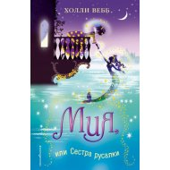Книга «Мия, или Сестра русалки».
