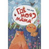 Книга-панорамка «Ма-ма. Где моя мама?».
