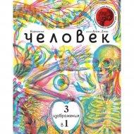 Книга «Человек 3 в 1» с трехцветным визиром.