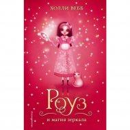 Книга «Роуз и магия зеркала».
