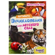 Книга «Животный мир» активити-энциклопедия для детского сада.