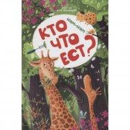 Книга-панорамка «Ням-ням. Кто что ест?».