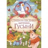 Книга «Стихи и песенки матушки Гусыни».