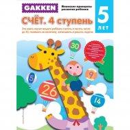 Книга «Gakken. 5+ Счет. 4 ступень».