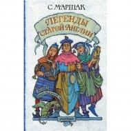 Книга «Легенды старой Англии».