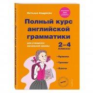 Книга «Полный курс английской грамматики для учащихся начальной школы».