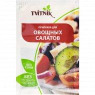 Приправа «Tvitnik» для овощных салатов, 20 г.