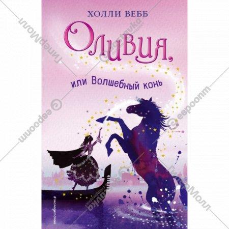 Книга «Оливия, или Волшебный конь».