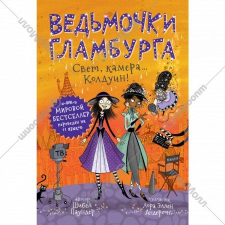 Книга «Ведьмочки Гламбурга. Свет, камера: Колдуин!».