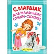 Книга «Для маленьких. Стихи. Сказки».