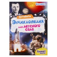 Книга «Космос» активити-энциклопедия для детского сада.