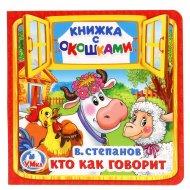 Книга «Кто как говорит» книжка с окошками.